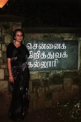 Madras Christian College - Main Gate - 1999