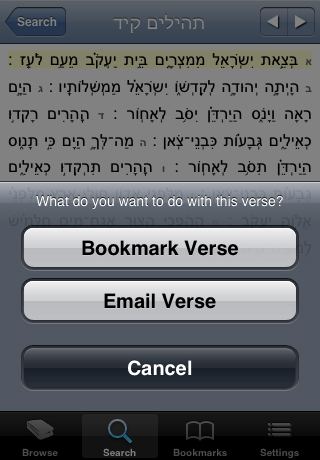 Search Tanach on iPhone