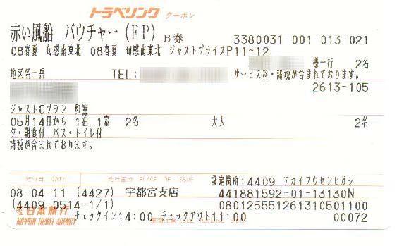 日本旅行の予約券
