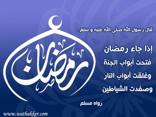 2764584683 74d61ccd2b استعد فما بقى إلا القليل …..كيف تستقبل رمضان ؟!