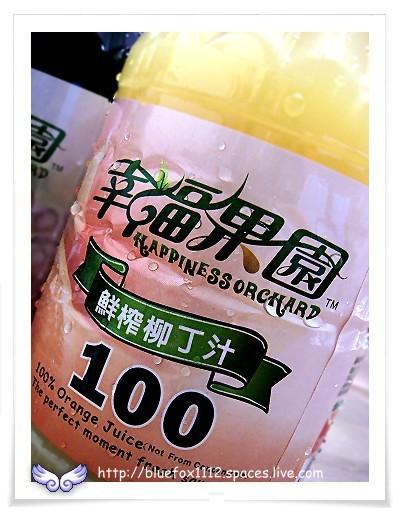 080924幸福果園百 分百鮮榨果汁02