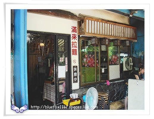 081115溫泉鄉小旅行Ⅲ-滿來溫泉拉麵01_大門