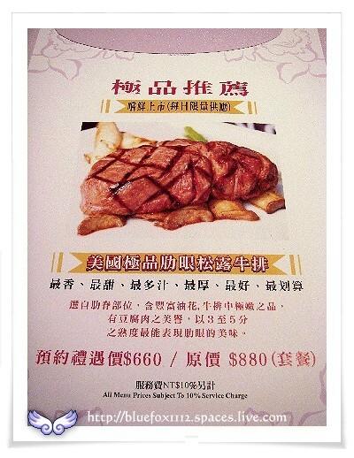080324南台灣樂活之旅第9站_陶歐米納11_菜單