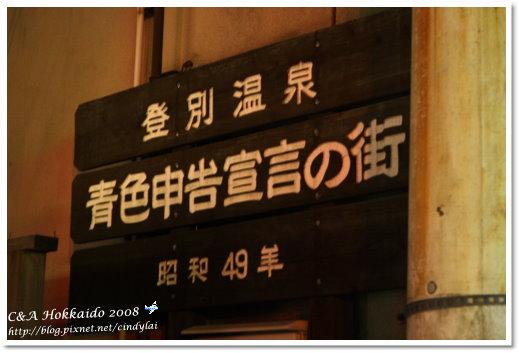 Hokkaido_1430