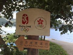 HongKong2007-8 744