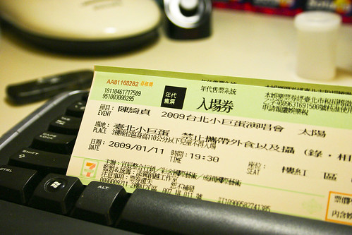 陳綺貞 2009 台北小巨蛋演唱會 太陽