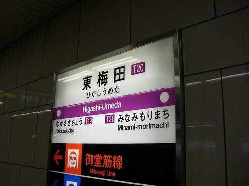 東梅田駅/Higashi-Umeda station