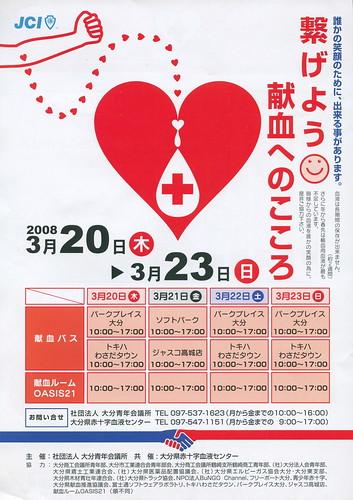 つなげよう献血へのこころ