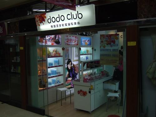 dodo club