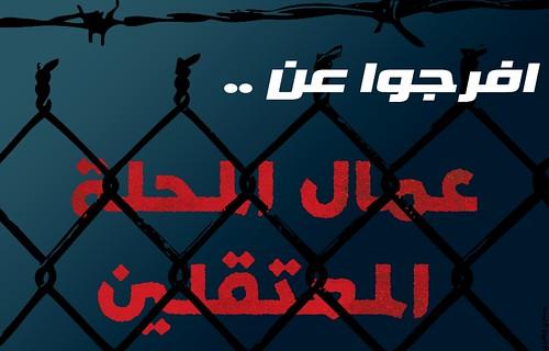 أفرجوا عن عمال المحلة المعتقلين