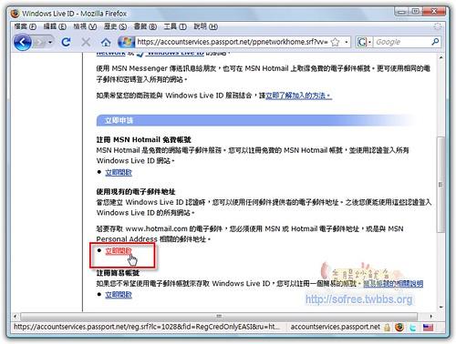 利用自己的信箱來申請MSN-1