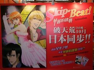 080816(2) - 破天荒!日本與台灣將在10月同步首播TVA『SKIP BEAT!華麗的挑戰』,漫畫家二之宮知子懷孕8個月,『交響情人夢』將在10月暫停連載