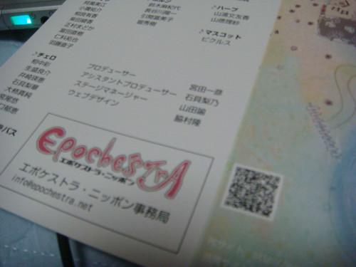 エポケストラニッポン第三回定期 by you.