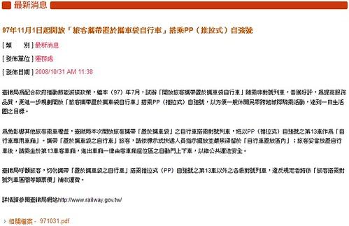 Screenshot - 2008_11_4 , 上午 08_53_27.jpg