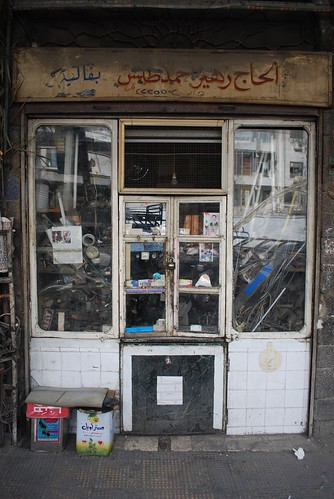 Damascus shop