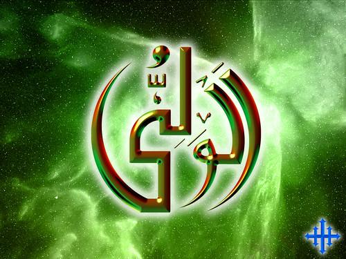 wallpaper islamic desktop. AL WALIYY Islamic Wallpaper