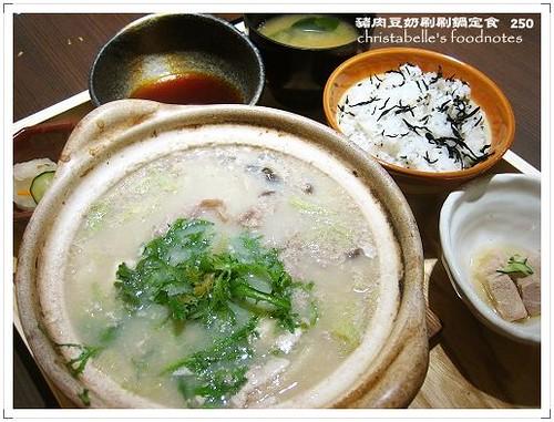 大戶屋豆奶涮涮鍋定食