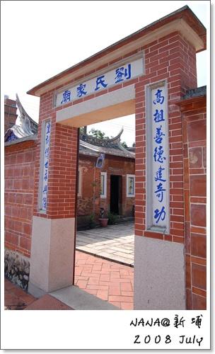 劉氏家廟門