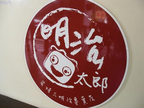 明治太郎CIMG4105