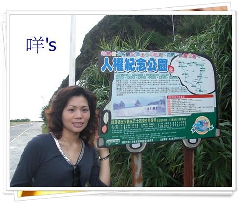 綠島台東之旅 032
