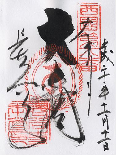 長谷寺-ご朱印
