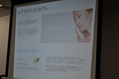 大丸・松坂屋マルコレ シンプリス