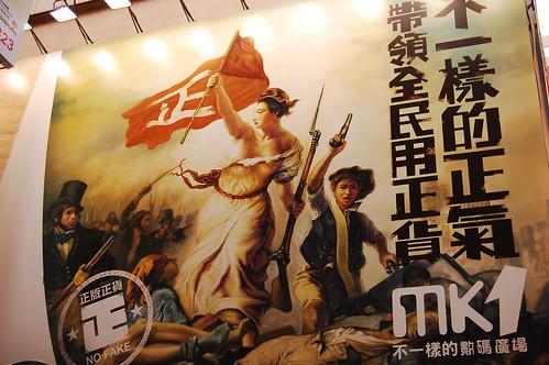 正 Revolution !!
