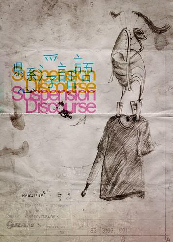 懸浮話語 - Suspension Discourse