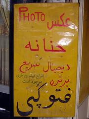 Valokuvausliike (MarjaHoo) Tags: iran tehran teheran isfahan