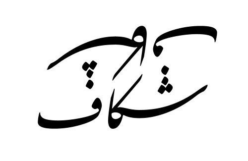 arabic hair styles tattoos of letters 8488