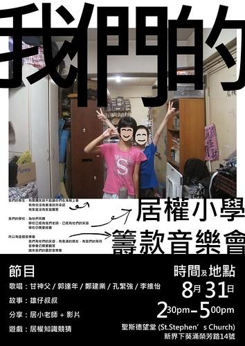 居權小學籌款音樂會海報(08年8月31日)