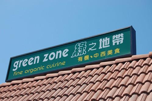 green zone 014