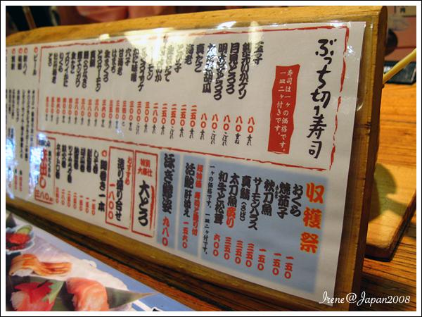 081024_01_魚心壽司