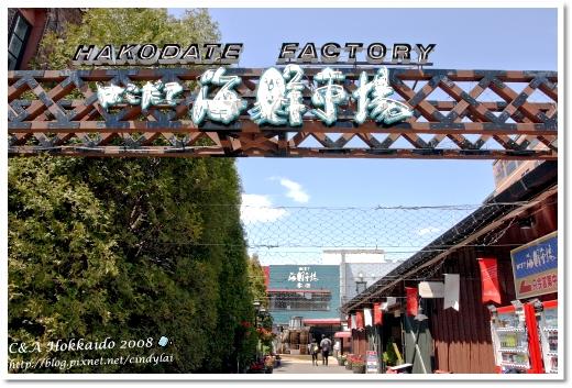 2008_Hokkaido_311