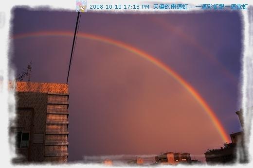 081010雙十節的彩虹跟霓虹 (5)