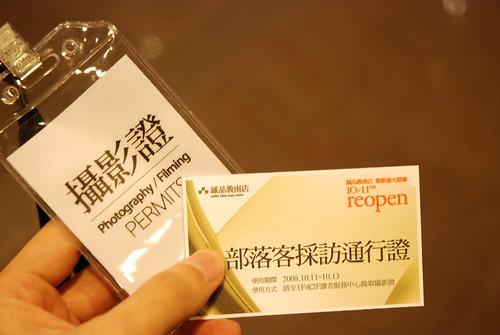 誠品攝影證