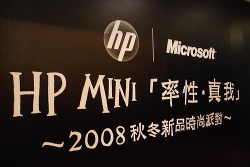 HP Mini 1000發表會_003.JPG