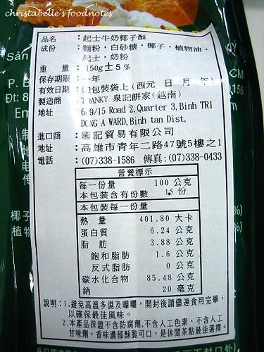 越南泉記起士牛奶椰子酥營養標示