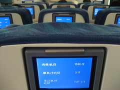 Cathay Pacific - Views from inside the airplane