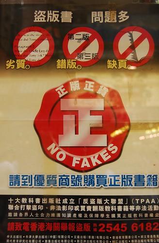 No fakes !