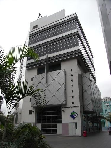香港の映画資料館