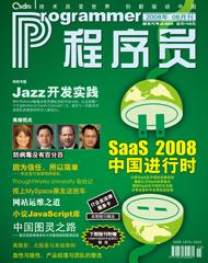 支付宝架构团队+程序员杂志