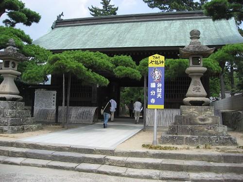 Shikoku pilgrimage(80 Kokubunji   Temple,国分寺)