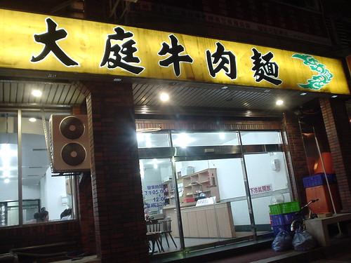 [吃] 大座??肉麵 (5)