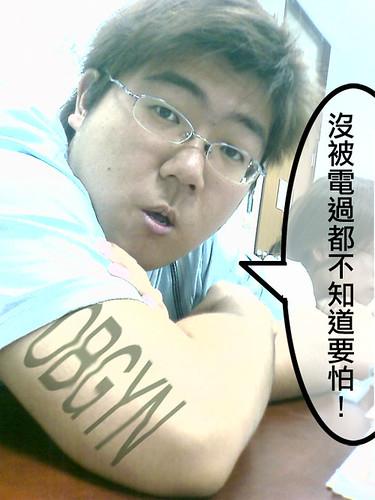 小胖老師OBGYN