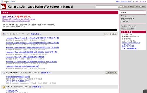 kanasan_js_google_groups