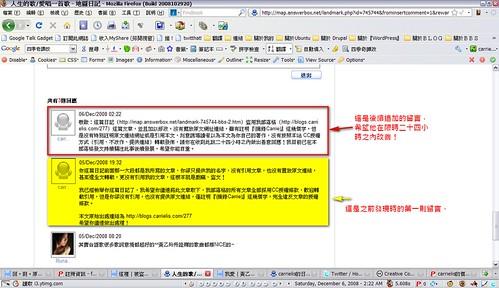 2008-12-06_『地圖日記』盜文檢舉回報_03.png