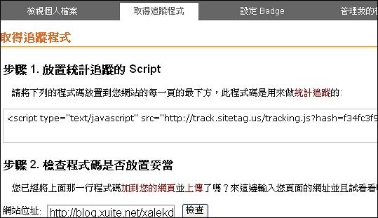 sitetag追蹤程式