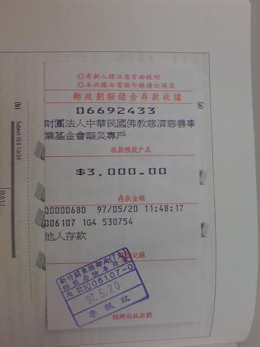 512 震災捐款