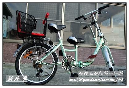 親子腳踏車